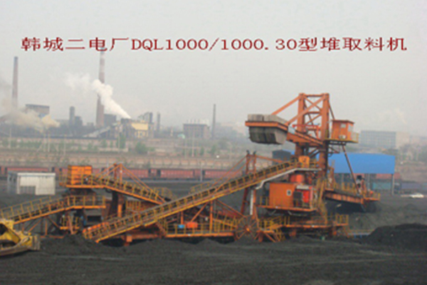 Stacker reclaimer of Hancheng No.2 Power Plant